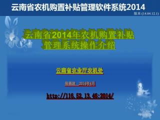云南省 2014 年农机购置补贴 管理系统操作介绍