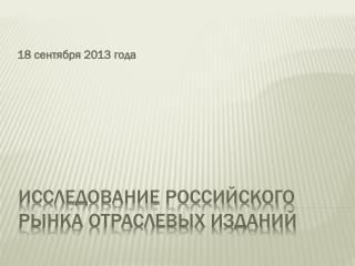 Исследование российского рынка отраслевых изданий