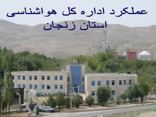 عملکرد اداره کل هواشناسی  استان زنجان