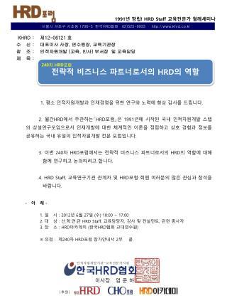 서울시 서초구 서초동  1706-5   한국 HRD 협회    02)525-9933     khrd.co.kr