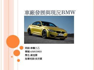 車廠發展與現況 BMW