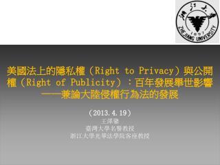 美國法上的隱私權( Right to Privacy )與公開權( Right of Publicity ):百年發展舉世影響 —— 兼論大陸侵權行為法的發展 ( 2013.4.19 ) 王 澤鑒