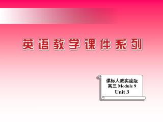 课标人教实验版高三  Module 9 Unit 3