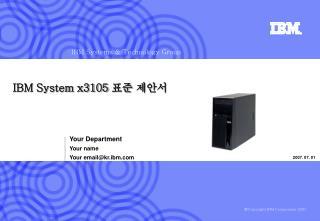 IBM System x3105  ?? ???