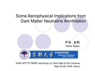 Some Astrophysical Implications from Dark Matter Neutralino Annihilation