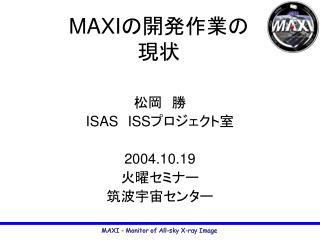 MAXI の開発作業の 現状
