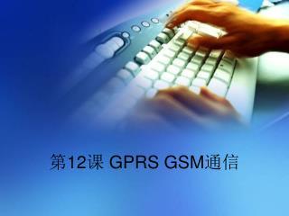 第 12 课  GPRS GSM 通信