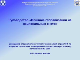 Межгосударственный статистический комитет Содружества Независимых Государств  ( Статкомитет СНГ )