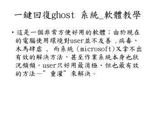 一鍵回復 ghost  系統 _ 軟體教學