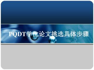 PQDT 学位 论文挑选具体步骤