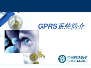 GPRS ????