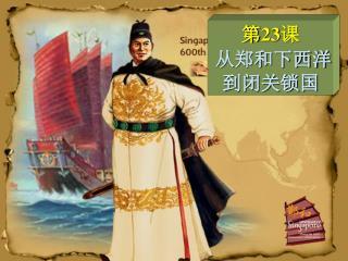第 23 课 从 郑和下西洋 到闭关锁国