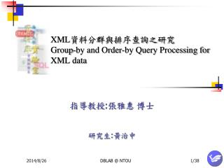 XML 資料分群與排序查詢之研究 Group-by and Order-by Query Processing for XML data