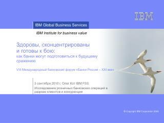 3  сентября  20 10  г.  Олег Кот  IBM FSS