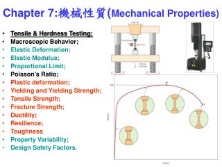 Chapter 7: 機械性質 ( Mechanical Properties)