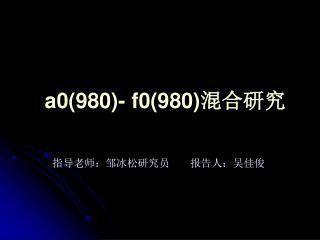 a0(980)- f0(980) 混合研究