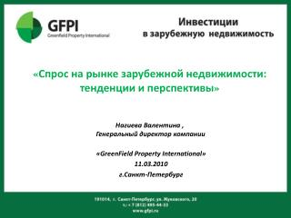 « GreenField  Property International » 11.03.2010 г.Санкт-Петербург
