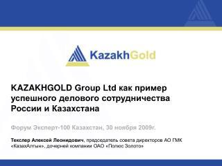 KAZAKHGOLD  Group Ltd как пример успешного делового сотрудничества России и Казахстана