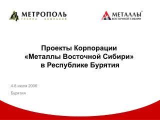 Проекты Корпорации  «Металлы Восточной Сибири»   в Республике Бурятия