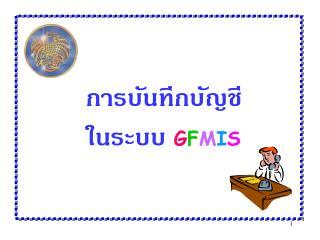การบันทึกบัญชี ในระบบ G F M I S