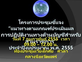 วันที่  7  กุมภาพันธ์ 2555  เวลา 09.00 – 12.00 น. ห้องประชุมเวียงโกศัย   ศาลากลางจังหวัดแพร่