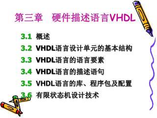 ???  ?????? VHDL
