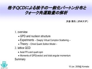 1 . overview   GPD and nucleon structure   Experiments – Deeply Virtual Compton Scattering –