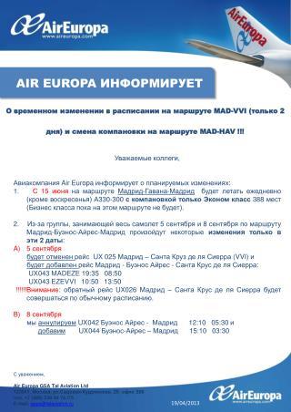 Уважаемые коллеги , Авиакомпания  Air Europa  информирует о планируемых изменениях :