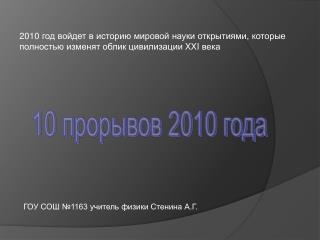 ГОУ СОШ №1163 учитель физики Стенина А.Г.