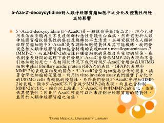 5-Aza-2'-deoxycytidine對人類神經膠質瘤細胞中之分化及侵襲性所造成的影響