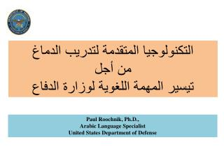 Paul Roochnik, Ph.D., Arabic Language Specialist United States Department of Defense