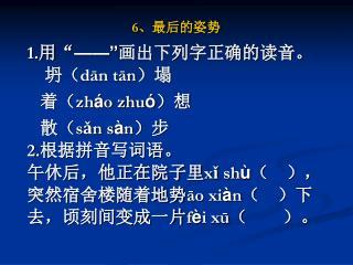 """6 、最后的姿势 1. 用 """" ——"""" 画出下列字正确的读音。  坍( dān tān )塌     着( zh á o zhu ó )想"""
