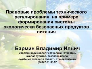 ФГУ «Тест-Татарстан»  отдел по стандартизации и экологическому менеджменту