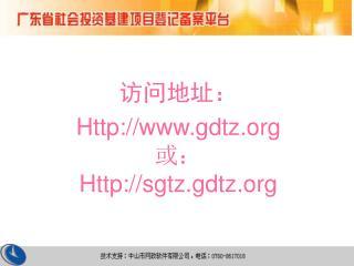 访问地址: Http://gdtz 或: Http://sgtz.gdtz
