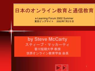 日本のオンライン教育と通信教育 e-Learning Forum 2002 Summer 東京ビッグサイト   2002 年 7 月 2 5日