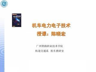 机车电力电子技术 授课:陈晓宏