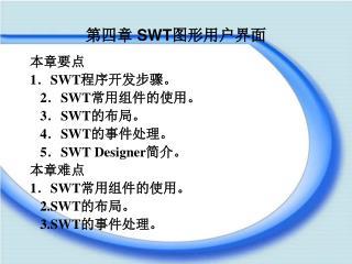 第四章  SWT 图形用户界面