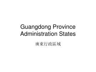 Guangdong Province Administration States