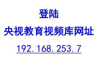 登陆 央视教育视频库网址 192.168.253.7