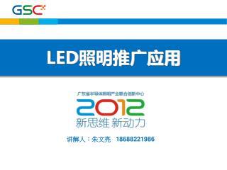 LED 照明推广应用