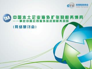高顿服务为企业带来中国唯一