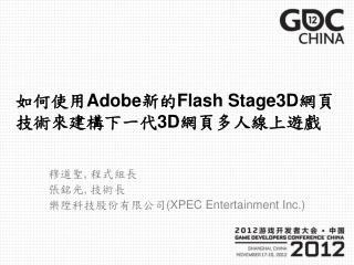 如何使用 Adobe 新的 Flash Stage3D 網頁技術來建構下一代 3D 網頁多人線上遊戲
