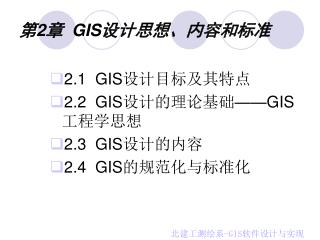 第 2 章 GIS 设计思想、内容和标准