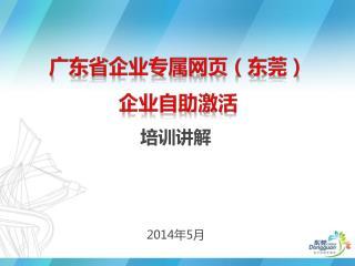 广东省企业专属网页(东莞 ) 企业 自助 激活