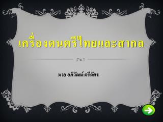 เครื่องดนตรีไทยและสากล