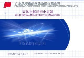 固体电解质钽电容器 SOLID TANTALUM ELECTROLYTIC CAPACITORS