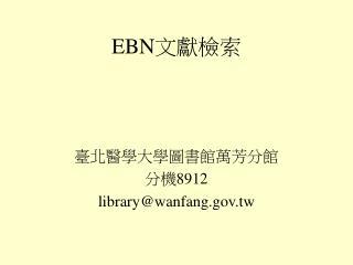 EBN 文獻檢索
