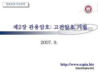 2007. 9.