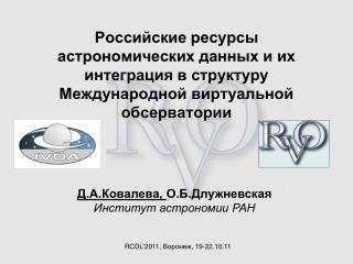 Д.А.Ковалева,  О.Б.Длужневская Институт астрономии РАН