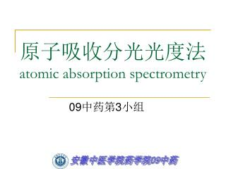 ????????? atomic absorption spectrometry